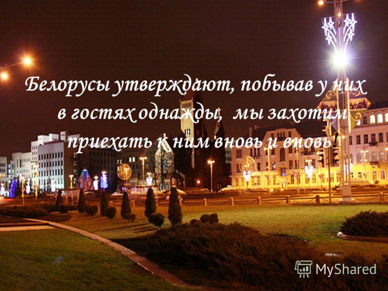 Белорусы утверждают, побывав у них в гостях однажды, мы захотим приехать к ним вновь и вновь!