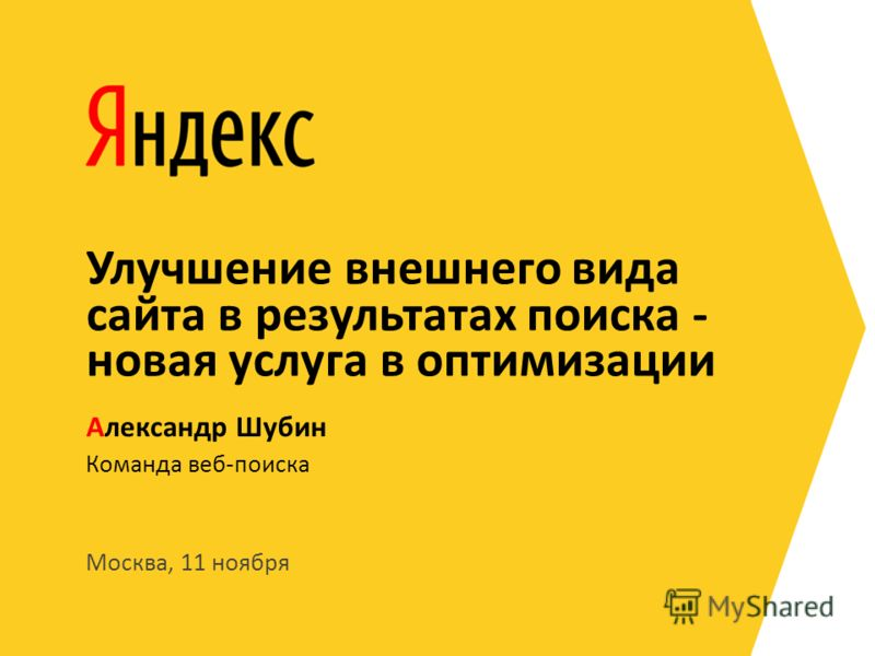 Москва, 11 ноября Команда веб-поиска Александр Шубин Улучшение внешнего вида сайта в результатах поиска - новая услуга в оптимизации