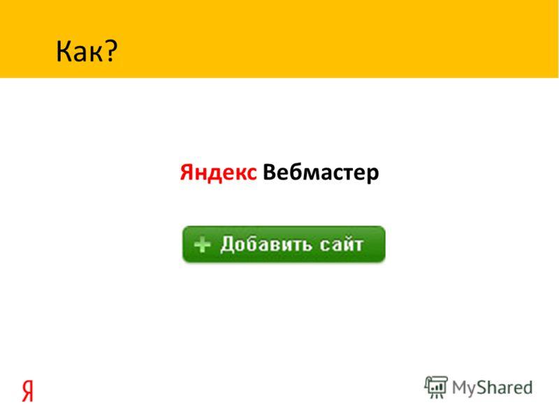 Яндекс Вебмастер Как?