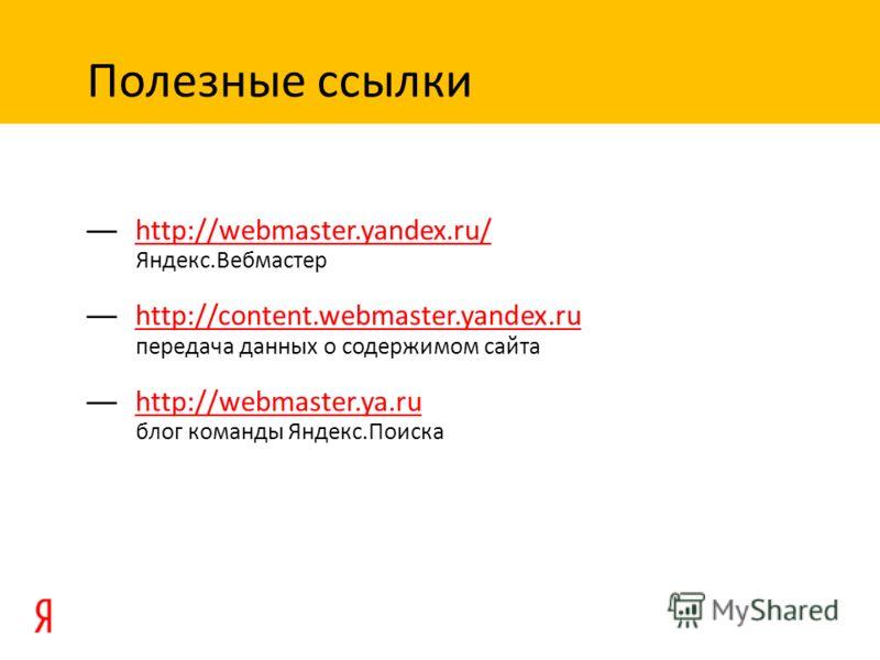 http://webmaster.yandex.ru/ Яндекс.Вебмастер http://webmaster.yandex.ru/ http://content.webmaster.yandex.ru передача данных о содержимом сайта http://content.webmaster.yandex.ru http://webmaster.ya.ru блог команды Яндекс.Поиска http://webmaster.ya.ru