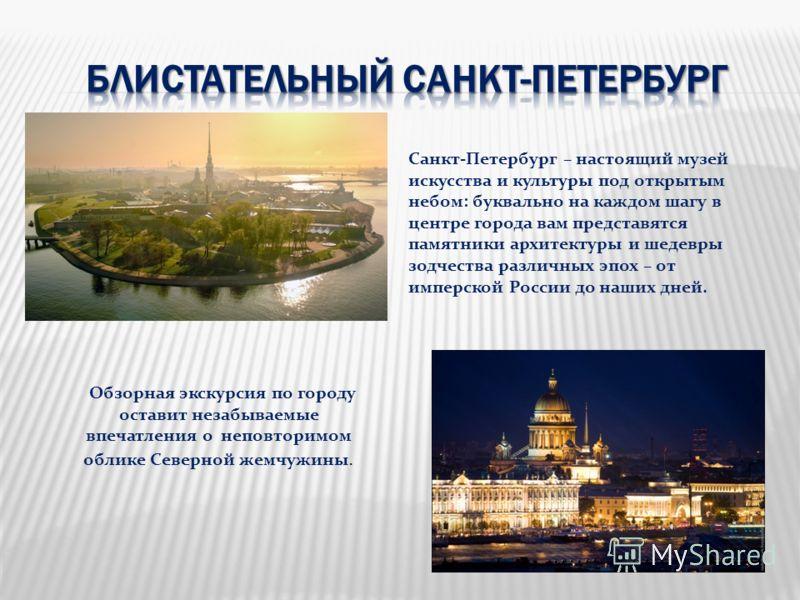Санкт-Петербург – настоящий музей искусства и культуры под открытым небом: буквально на каждом шагу в центре города вам представятся памятники архитектуры и шедевры зодчества различных эпох – от имперской России до наших дней. Обзорная экскурсия по г