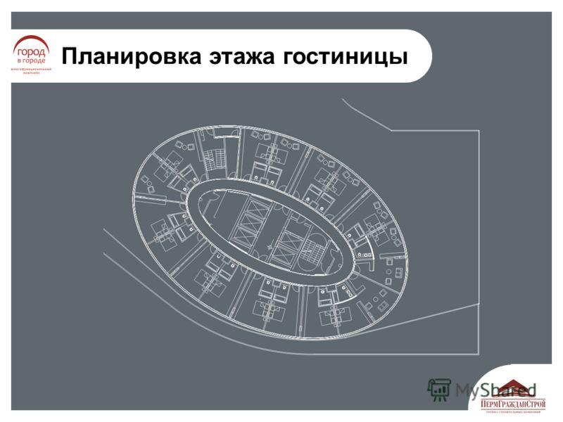 Планировка этажа гостиницы