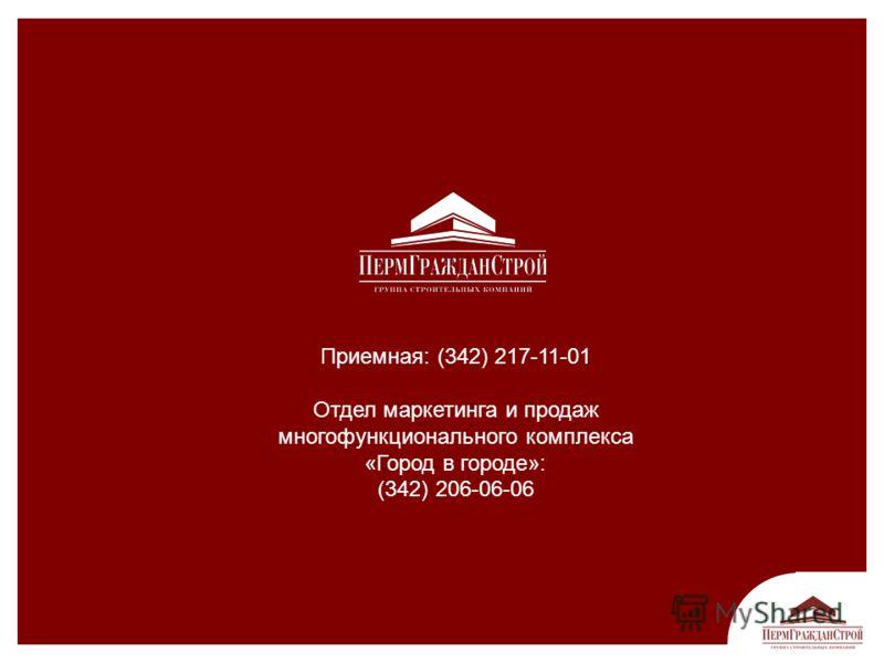 Приемная: (342) 217-11-01 Отдел маркетинга и продаж многофункционального комплекса «Город в городе»: (342) 206-06-06