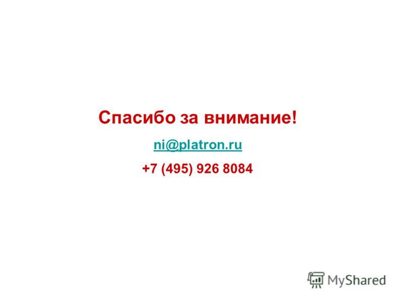 Спасибо за внимание! ni@platron.ru +7 (495) 926 8084