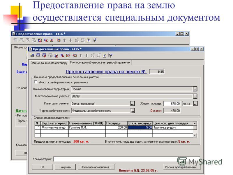 Предоставление права на землю осуществляется специальным документом