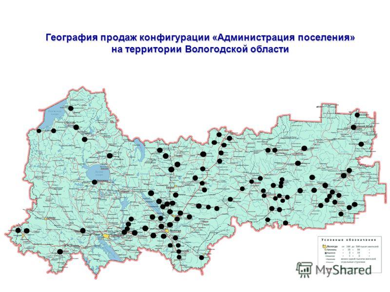 География продаж конфигурации «Администрация поселения» на территории Вологодской области