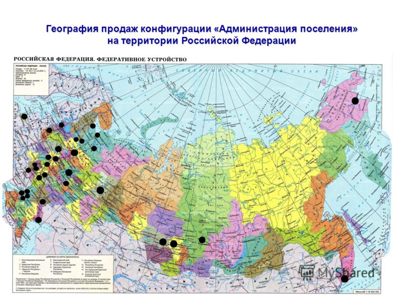 География продаж конфигурации «Администрация поселения» на территории Российской Федерации