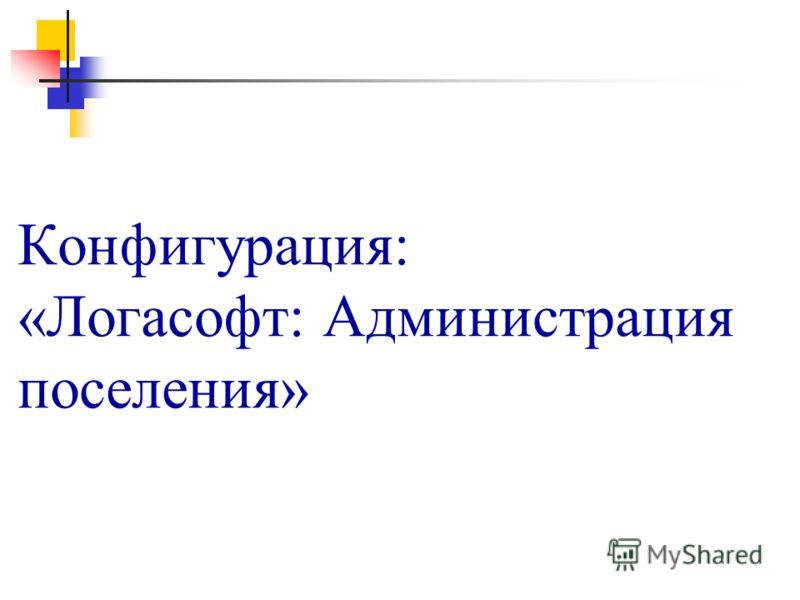 Конфигурация: «Логасофт: Администрация поселения»