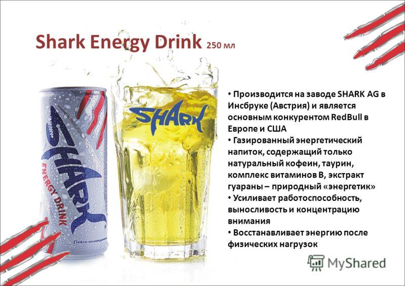 Производится на заводе SHARK AG в Инсбруке (Австрия) и является основным конкурентом RedBull в Европе и США Газированный энергетический напиток, содержащий только натуральный кофеин, таурин, комплекс витаминов В, экстракт гуараны – природный «энергет