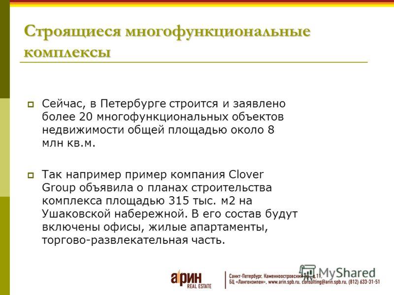 Строящиеся многофункциональные комплексы Сейчас, в Петербурге строится и заявлено более 20 многофункциональных объектов недвижимости общей площадью около 8 млн кв.м. Так например пример компания Clover Group объявила о планах строительства комплекса