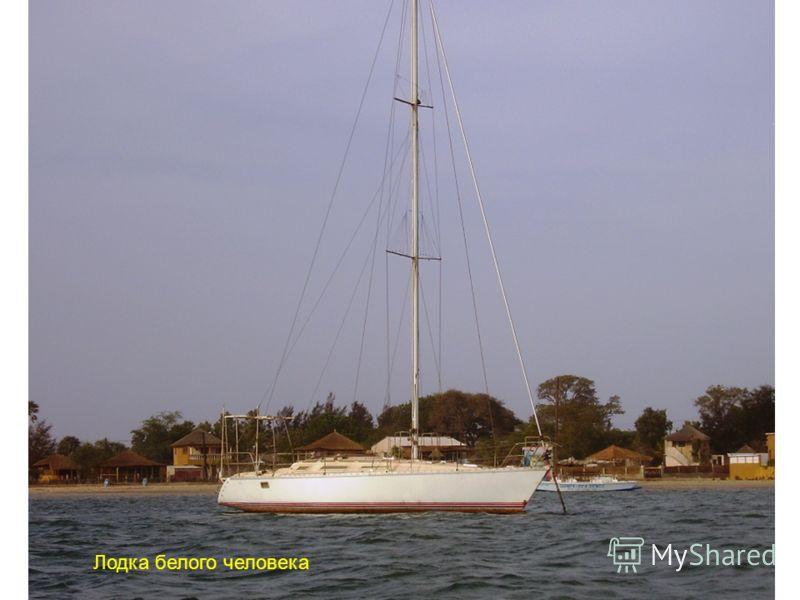 Лодка белого человека