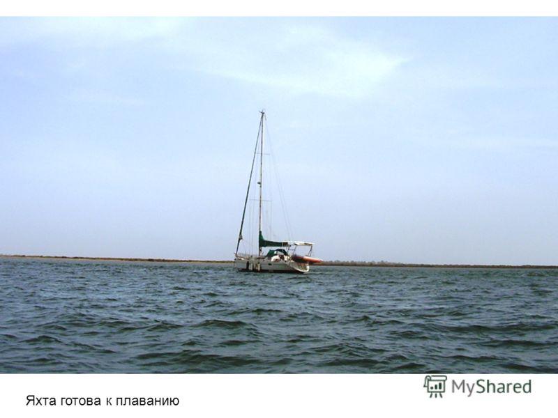Яхта готова к плаванию