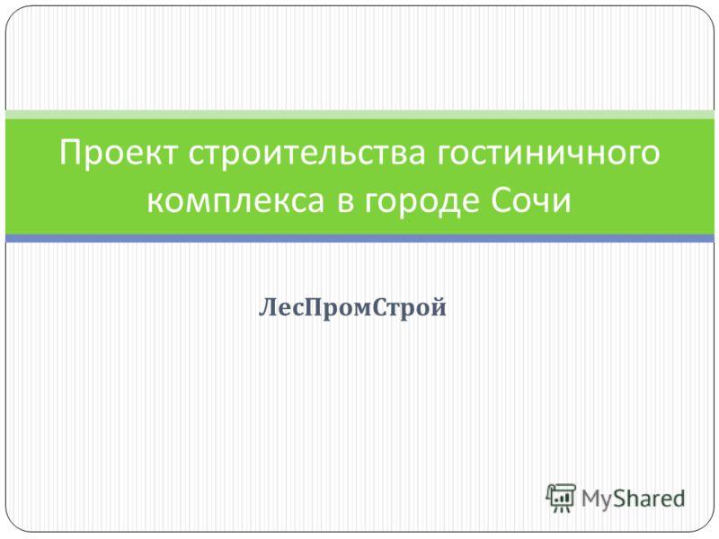 ЛесПромСтрой Проект строительства гостиничного комплекса в городе Сочи