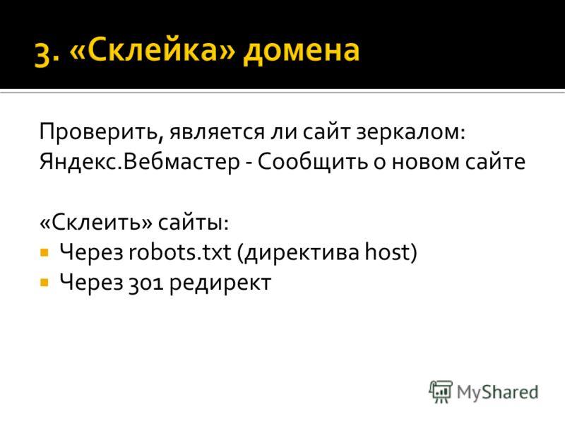 Проверить, является ли сайт зеркалом: Яндекс.Вебмастер - Сообщить о новом сайте «Склеить» сайты: Через robots.txt (директива host) Через 301 редирект