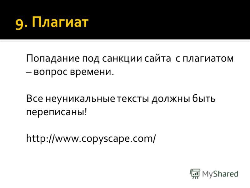 Попадание под санкции сайта с плагиатом – вопрос времени. Все неуникальные тексты должны быть переписаны! http://www.copyscape.com/