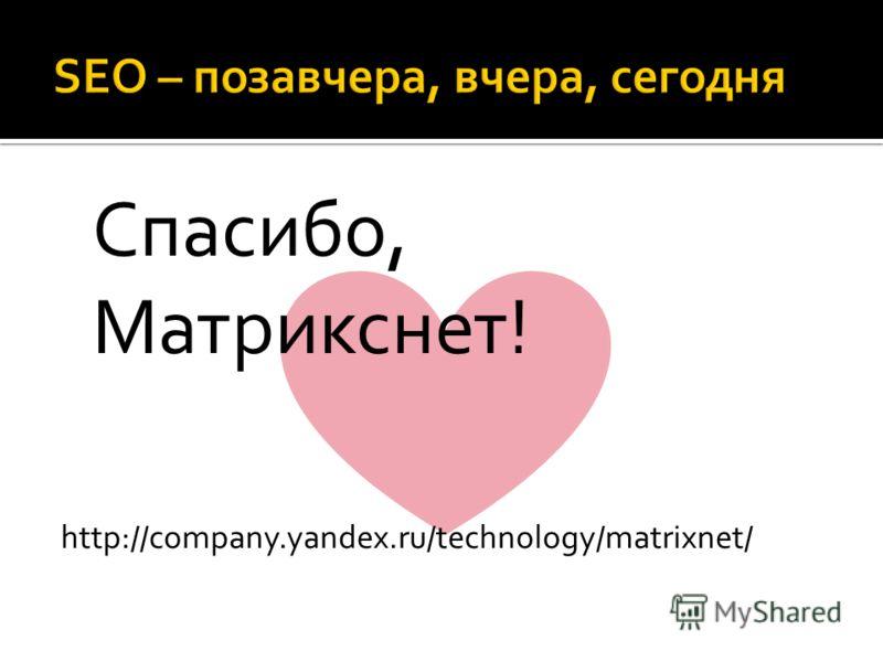 Спасибо, Матрикснет! http://company.yandex.ru/technology/matrixnet/