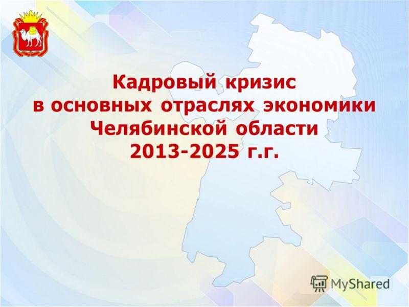 Кадровый кризис в основных отраслях экономики Челябинской области 2013-2025 г.г.