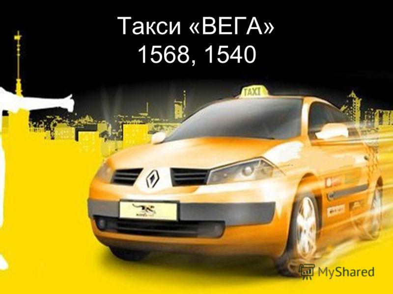 Такси «ВЕГА» 1568, 1540
