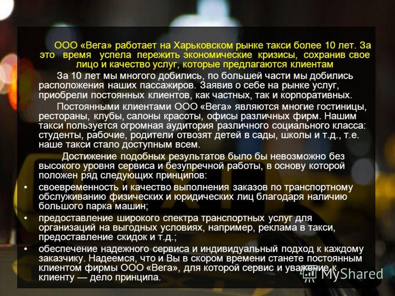ООО «Вега» работает на Харьковском рынке такси более 10 лет. За это время успела пережить экономические кризисы, сохранив свое лицо и качество услуг, которые предлагаются клиентам За 10 лет мы многого добились, по большей части мы добились расположен