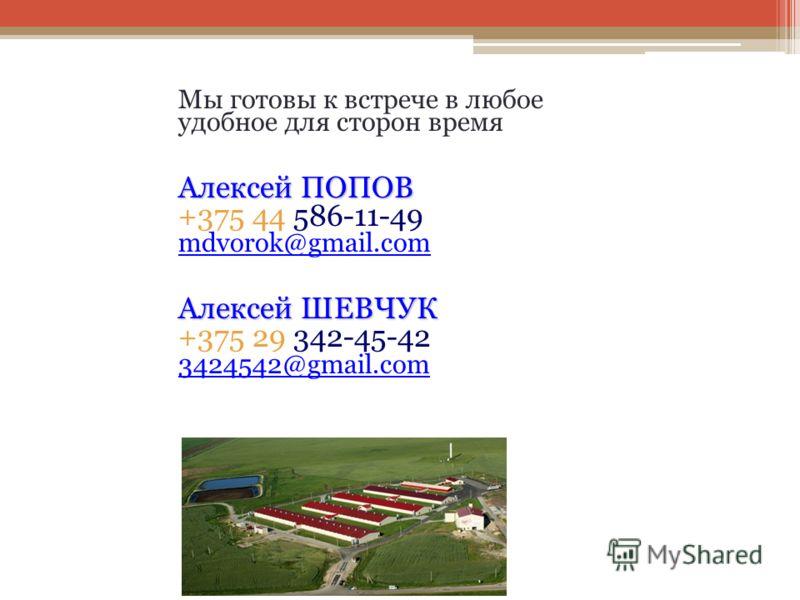 Мы готовы к встрече в любое удобное для сторон время Алексей ПОПОВ +375 44 586-11-49 mdvorok@gmail.com Алексей ШЕВЧУК +375 29 342-45-42 3424542@gmail.com