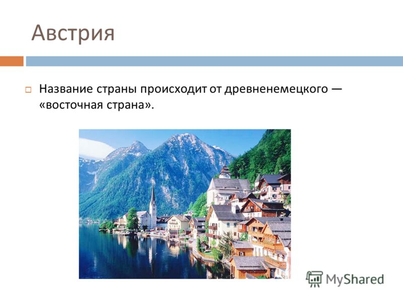 Австрия Название страны происходит от древненемецкого « восточная страна ».
