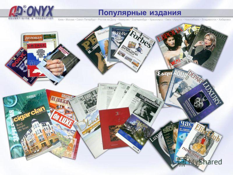 Популярные издания