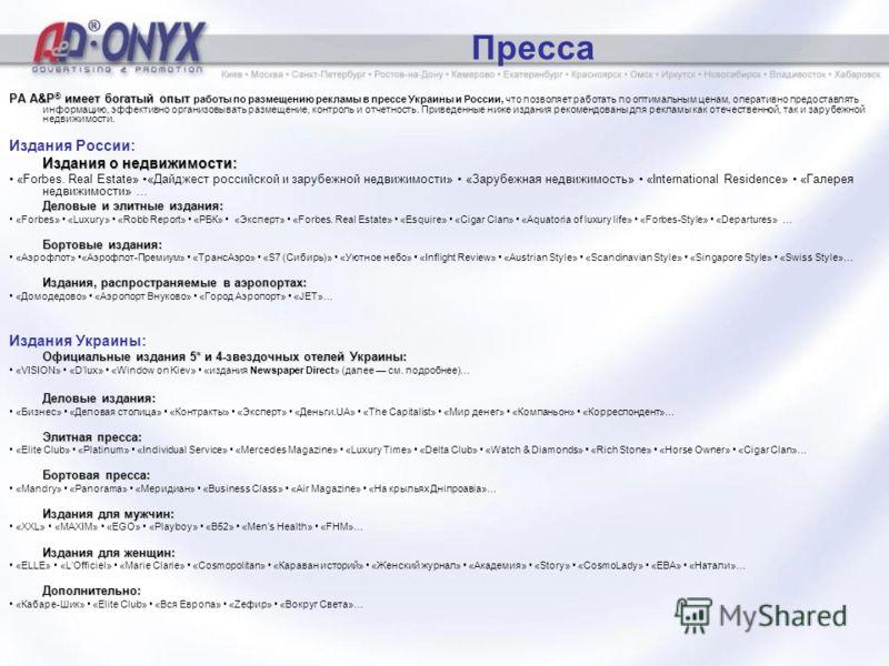 Пресса РА A&P ® имеет богатый опыт РА A&P ® имеет богатый опыт работы по размещению рекламы в прессе Украины и России, что позволяет работать по оптимальным ценам, оперативно предоставлять информацию, эффективно организовывать размещение, контроль и