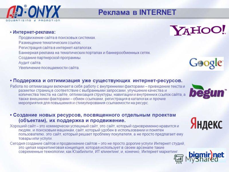 Реклама в INTERNET Интернет-реклама: Продвижение сайта в поисковых системах. Размещение тематических ссылок. Регистрация сайта в интернет-каталогах. Баннерная реклама на тематических порталах и баннерообменных сетях. Создание партнерской программы. А