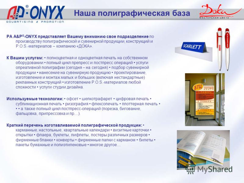 Наша полиграфическая база РА A&P ® -ONYX представляет Вашему вниманию свое подразделение РА A&P ® -ONYX представляет Вашему вниманию свое подразделение по производству полиграфической и сувенирной продукции, конструкций и P.O.S.-материалов – компанию