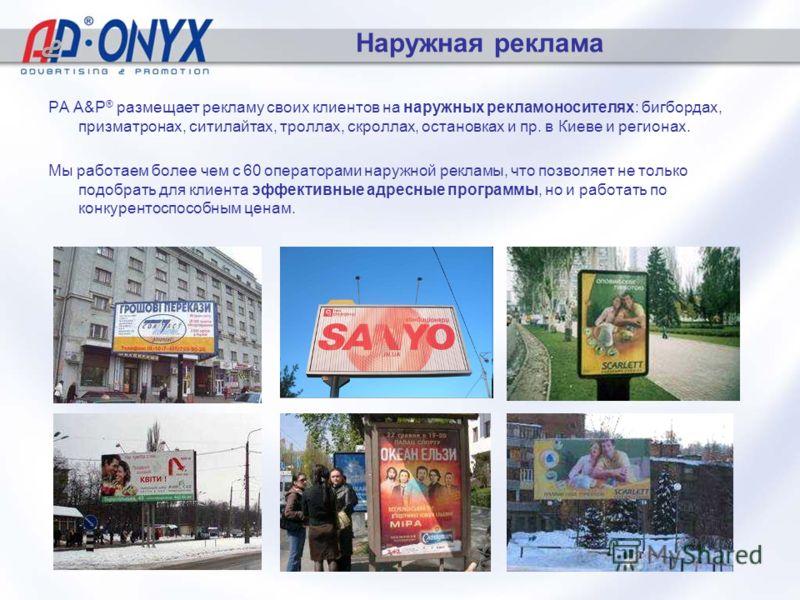 Наружная реклама РА A&P ® размещает рекламу своих клиентов на наружных рекламоносителях: бигбордах, призматронах, ситилайтах, троллах, скроллах, остановках и пр. в Киеве и регионах. Мы работаем более чем с 60 операторами наружной рекламы, что позволя