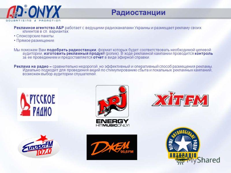 Радиостанции Рекламное агентство A&P работает с ведущими радиоканалами Украины и размещает рекламу своих клиентов в сл. вариантах: Спонсорские пакеты. Прямое размещение.. Мы поможем Вам подобрать радиостанции, формат которых будет соответствовать нео