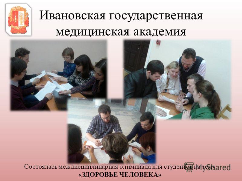 Ивановская государственная медицинская академия Состоялась междисциплинарная олимпиада для студентов на тему «ЗДОРОВЬЕ ЧЕЛОВЕКА»