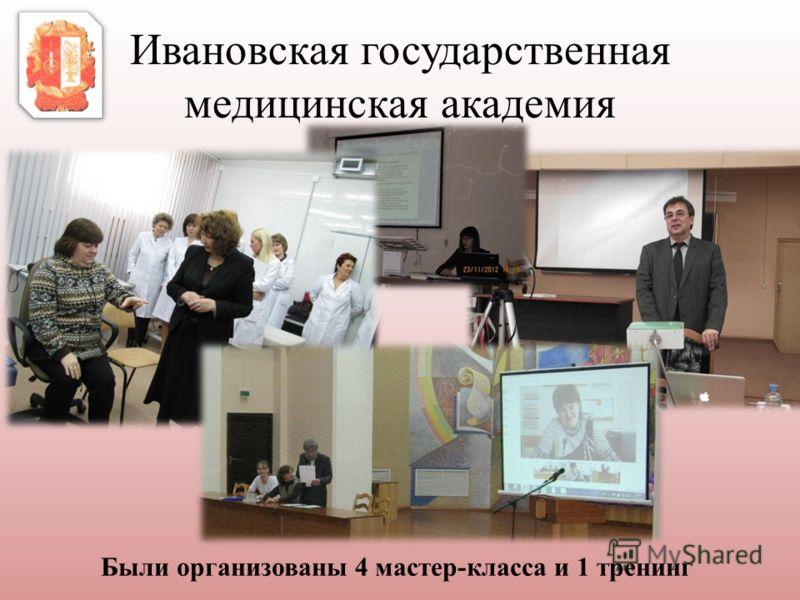Ивановская государственная медицинская академия Были организованы 4 мастер-класса и 1 тренинг