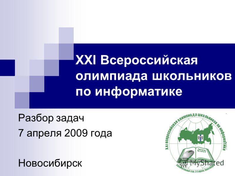 XXI Всероссийская олимпиада школьников по информатике Разбор задач 7 апреля 2009 года Новосибирск