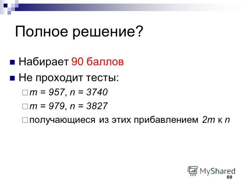 50 Полное решение? Набирает 90 баллов Не проходит тесты: m = 957, n = 3740 m = 979, n = 3827 получающиеся из этих прибавлением 2m к n
