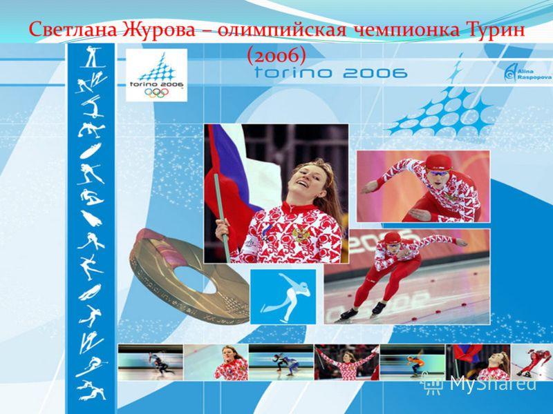 Светлана Журова – олимпийская чемпионка Турин (2006)