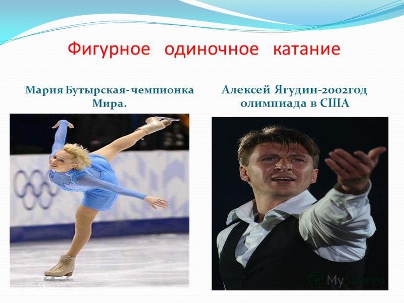 Фигурное одиночное катание Мария Бутырская- чемпионка Мира. Алексей Ягудин-2002год олимпиада в США