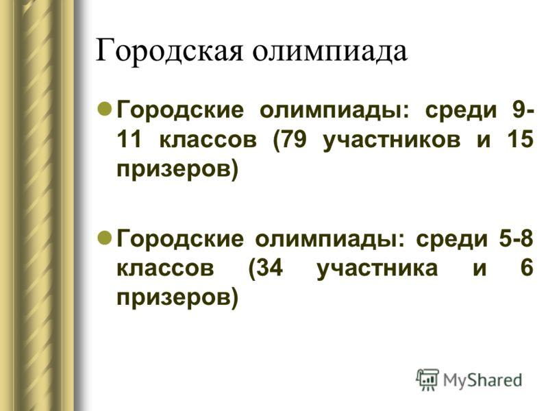 Окружные олимпиады Окружные олимпиады: среди 9- 11 классов (613 участников и 75 призеров) Окружные олимпиады: среди 5-8 классов (224 участника и 12 призеров)
