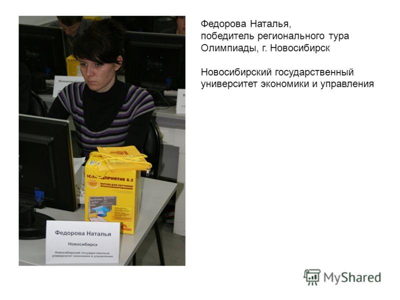 Федорова Наталья, победитель регионального тура Олимпиады, г. Новосибирск Новосибирский государственный университет экономики и управления