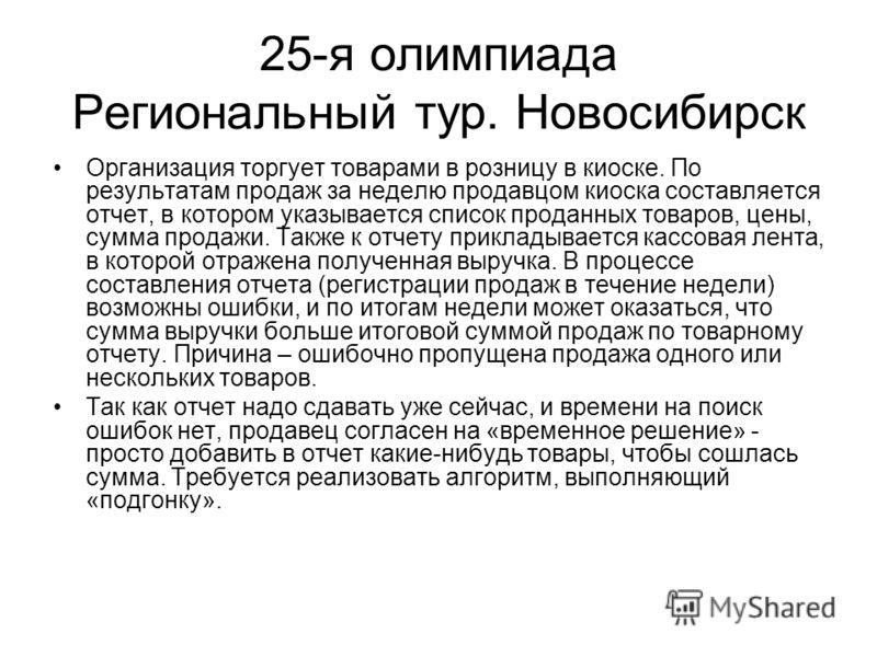 25-я олимпиада Региональный тур. Новосибирск Организация торгует товарами в розницу в киоске. По результатам продаж за неделю продавцом киоска составляется отчет, в котором указывается список проданных товаров, цены, сумма продажи. Также к отчету при