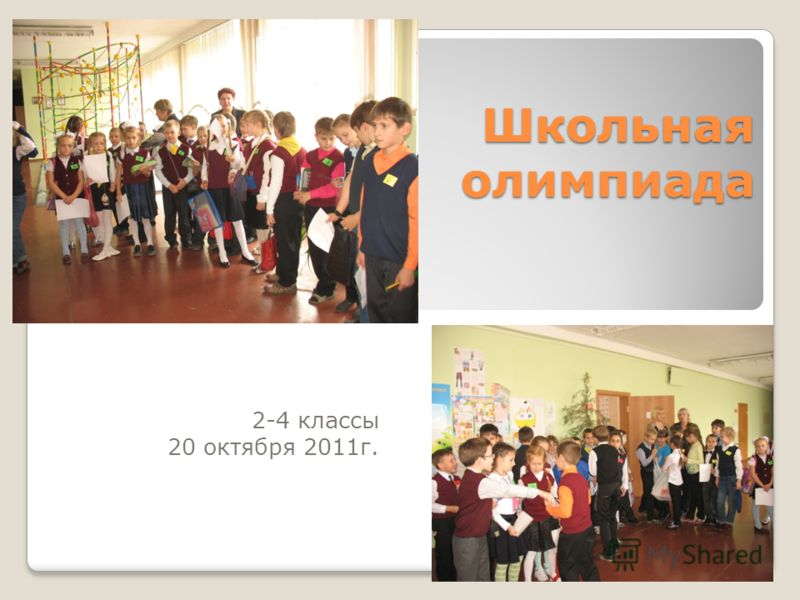 Школьная олимпиада 2-4 классы 20 октября 2011г.