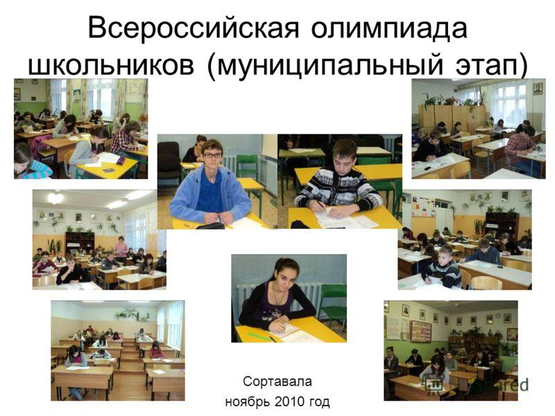 Всероссийская олимпиада школьников (муниципальный этап) Сортавала ноябрь 2010 год