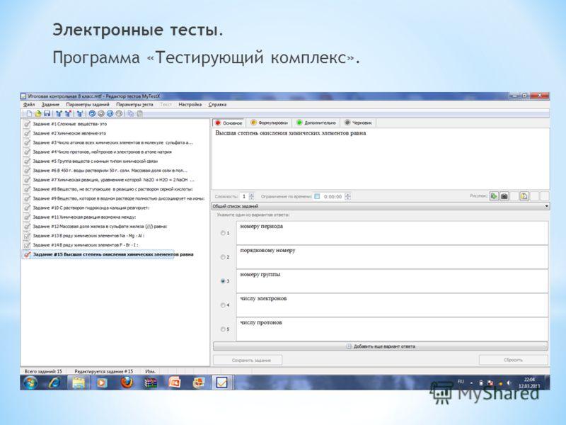 Электронные тесты. Программа «Тестирующий комплекс».