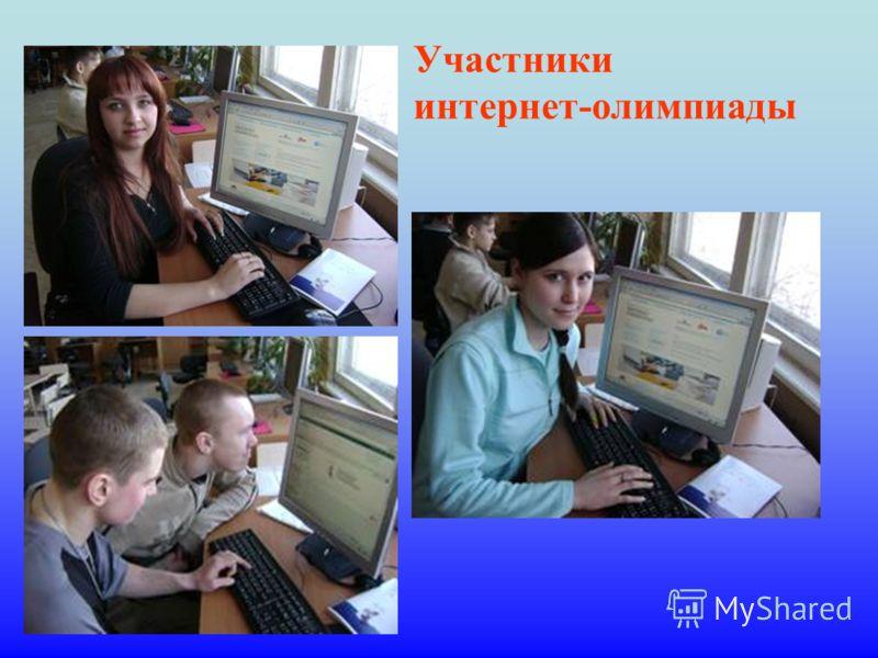 Участники интернет-олимпиады