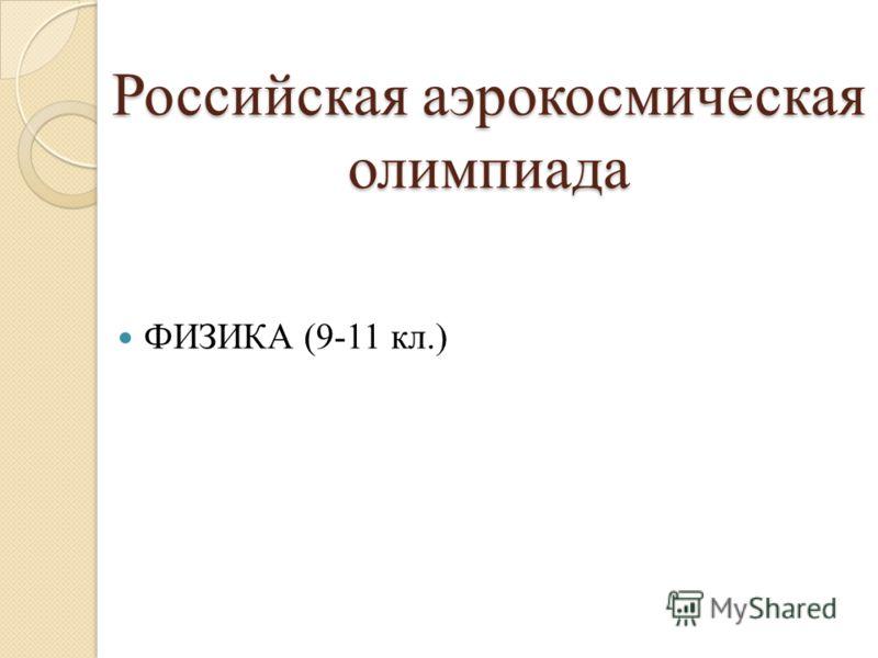 Российская аэрокосмическая олимпиада ФИЗИКА (9-11 кл.)