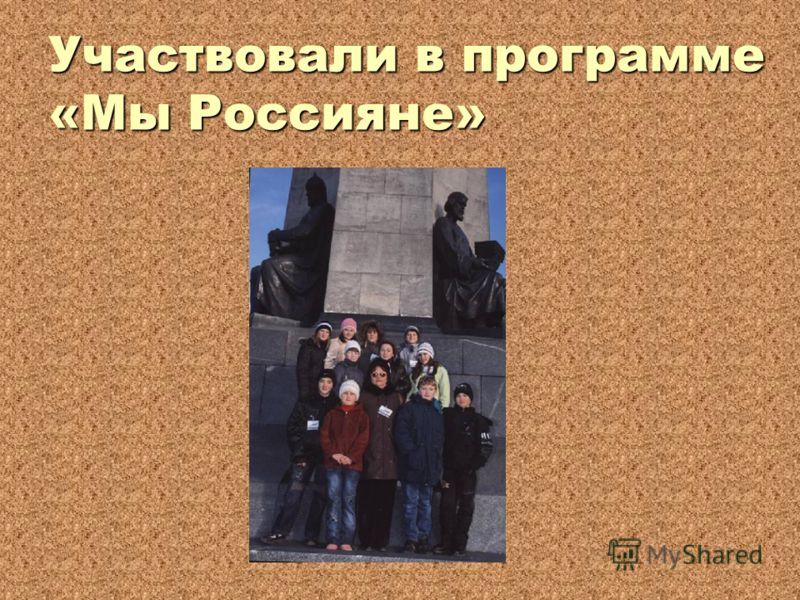 Участвовали в программе «Мы Россияне»