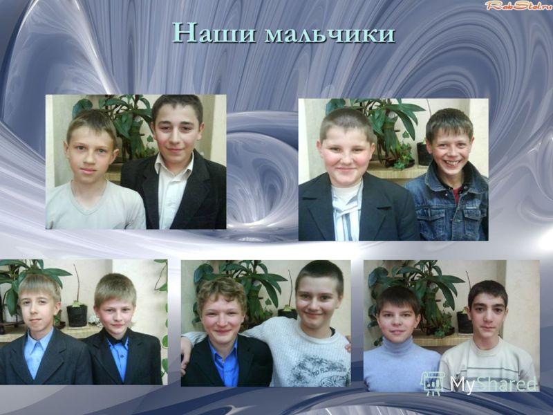 Наши мальчики