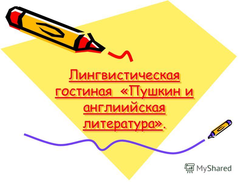 Лингвистическая гостиная «Пушкин и англиийская литература».