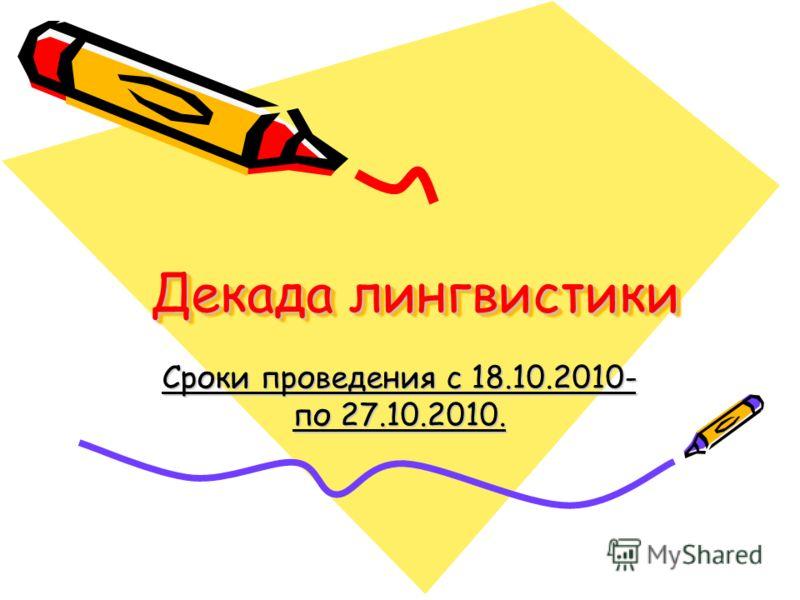 Декада лингвистики Сроки проведения с 18.10.2010- по 27.10.2010.