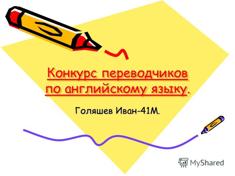 Конкурс переводчиков по английскому языку. Голяшев Иван-41М.